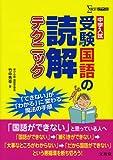 中学入試受験国語の読解テクニック (シグマベスト)