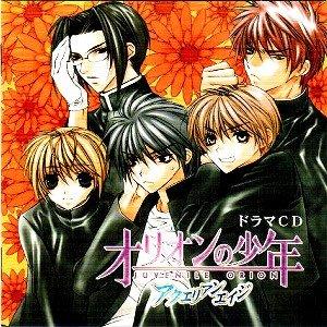 オリオンの少年 CDドラマ Vol.1