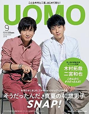 UOMO 2018年 09月号 [雑誌]