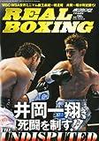 ボクシングマガジン増刊 REAL BOXING (リアルボクシング) 2012年 07月号 [雑誌]