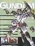 週刊 ガンダム・パーフェクトファイル 2012年 4/17号 [分冊百科]