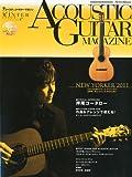 アコースティック・ギター・マガジン (ACOUSTIC GUITAR MAGAZINE) 2011年 03月号 2011 WINTER ISSUE Vol.47 (CD付き) [雑誌]