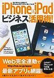 iPhone&iPadビジネス活用術