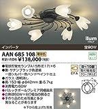 AAN685108 コイズミ照明 イルムシャンデリア の中古画像