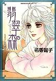 ミステリー名作選集 : 1 翡翠の森 (ジュールコミックス)