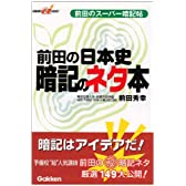 前田の日本史 暗記のネタ本