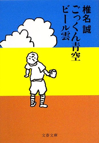 ごっくん青空ビール雲