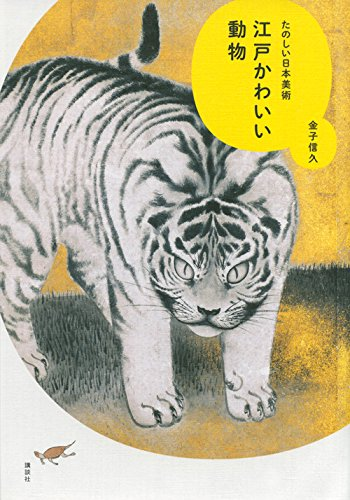 江戸かわいい動物 たのしい日本美術の詳細を見る