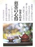 煎茶の心得 (お茶人の友 (4))