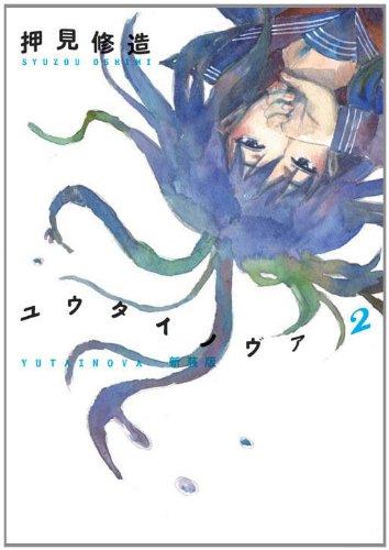 ユウタイノヴァ(2)新装版 (ヤングマガジンコミックス)