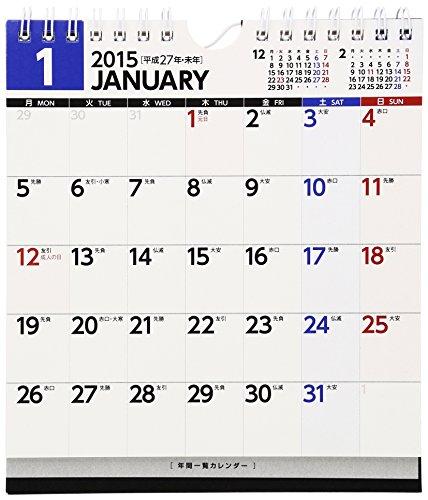 エコカレンダー壁掛・卓上兼用 (E106・A5変型サイズ) 2015年 ([カレンダー])