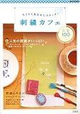ちくちく気ままにステッチ!刺繍カフェ―図案100パターンつき (e‐MOOK)