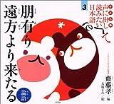 子ども版 声に出して読みたい日本語 3 朋有り遠方より来たる/論語