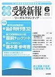 受験新報 2011年 06月号 [雑誌]