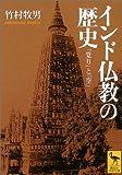 インド仏教の歴史—「覚り」と「空」 (講談社学術文庫)