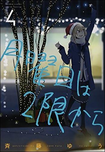 月曜日は2限から 4  ゲッサン少年サンデーコミックススペシャル)