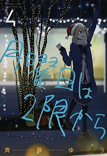 月曜日は2限から 4 (ゲッサン少年サンデーコミックススペシャル)