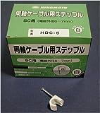 同軸ケーブル用ステップルHDC-5(白)100個入