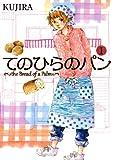 てのひらのパン (1) (バーズコミックス スピカコレクション)