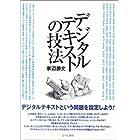デジタルテキストの技法 (メディアとコミュニケーション叢書)