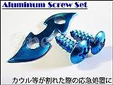 アルミビス&ステーSet カウル破損時や割れ等の応急処置 青 NS-1 NSR50 NSR80 NS50F CBR125R CBR250R TZR250R RZ250RR R1Z FZR250RR FZR400RR YZF-R25 R3 R6 R1 Ninja250R Ninja250SL ZXR250 ZXR400 ZX-6R ZX-9R ZX-10R ZX-12R ZX-14R GPZ400R GPZ750R GPZ900R