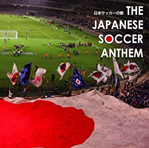 THE JAPANESE SOCCER ANTHEM~~