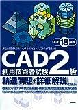平成18年度 CAD利用技術者試験2級 精選問題+詳細解説