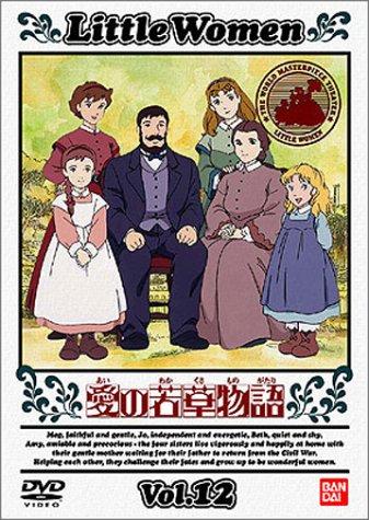 愛の若草物語(12) [DVD]