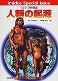 人類の起源 (imidasSpecialIssue)