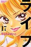 ライフ (17) (講談社コミックスB (1564巻))