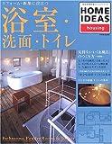リフォーム・新築に役立つ浴室・洗面・トイレ―Home ideas (別冊家庭画報―家庭画報特選)