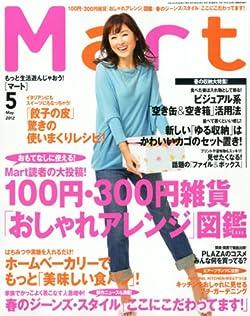 Mart (マート) 2012年 05月号 [雑誌]