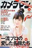 カメラマン 2011年 05月号 [雑誌]