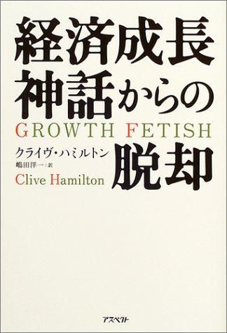 経済成長神話からの脱却