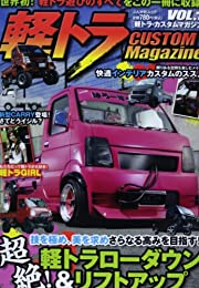 軽トラCUSTOM Magazine vol.1 世界初!軽トラ遊びのすべてをこの一冊に収録! (ぶんか社ムック)
