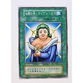 遊戯王OCGカード 初期 治療の神 ディアン・ケト 番号なし ノーマル