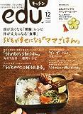 edu増刊 子どもが幸せになるママごはん 2011年 12月号 [雑誌]