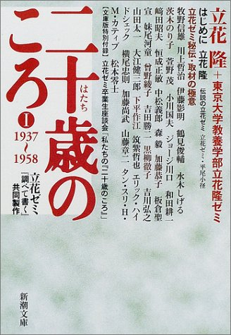 二十歳のころ〈1〉1937‐1958―立花ゼミ『調べて書く』共同製作 (新潮文庫)