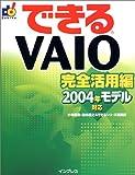 できるVAIO完全活用編―2004年モデル対応 (できるシリーズ)