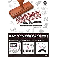 ぽんぽん素材集 ILLUSTRATOR CREATIVE TOOLS COLLECTION