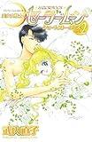 美少女戦士セーラームーン新装版 ショートストーリーズ(2) (KCデラックス なかよし)