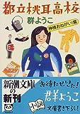 都立桃耳高校―神様おねがい!篇 (新潮文庫)