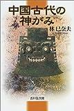 中国古代の神がみ