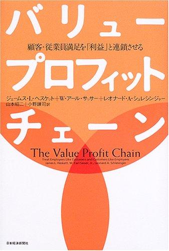 バリュー・プロフィット・チェーン―顧客・従業員満足を「利益」と連鎖させる