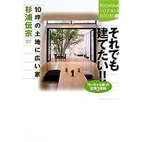それでも建てたい!!10坪の土地に広い家―「ちっちゃな家」の空間3原則 (講談社SOPHIA BOOKS)