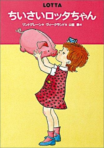 ちいさいロッタちゃん (世界のどうわ傑作選 (2))