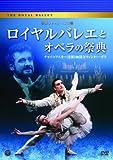 ロイヤルバレエとオペラの祭典~チャイコフスキー没後100周年記念ウィンター・ガラ [DVD]