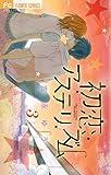 初恋アステリズム 3 (Betsucomiフラワーコミックス)