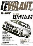 LE VOLANT (ル・ボラン) 2007年 11月号 [雑誌]