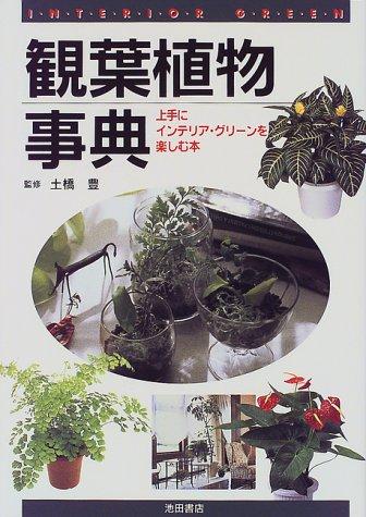 観葉植物事典―上手にインテリア・グリーンを楽しむ本